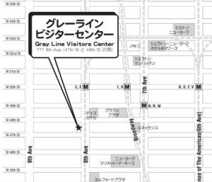 ニューヨークグレイラインビジターセンター地図