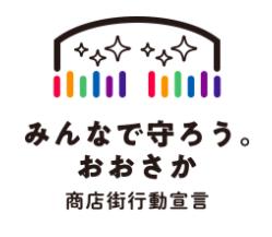 大阪府 商店街応援キャンペーンロゴ