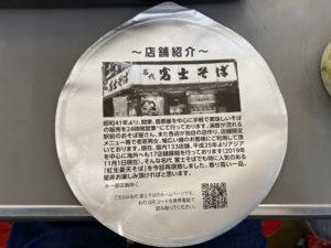 カップ麺の蓋