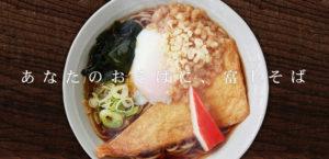 富士そばのHPの写真