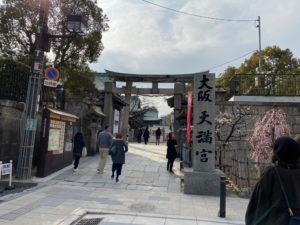 大阪天満宮 正面