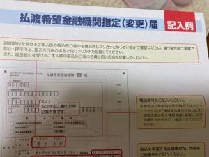 払渡希望金融指定届け記入例