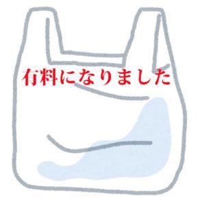 レジ袋 有料化