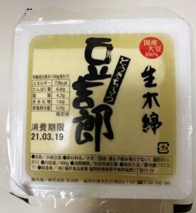 豆吉郎の生木綿豆腐