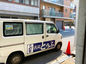 豆吉郎の車
