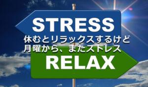 ストレスとリラックスのバランス