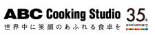 ABCクッキングロゴ