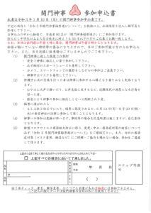 開門神事福男選び申し込みフォーム