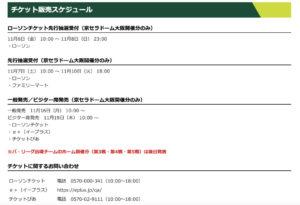 2020年日本シリーズ チケット販売