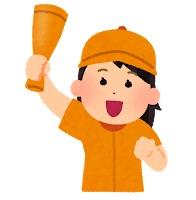 オレンジカラーの球団を応援