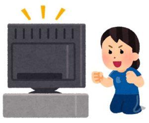 テレビでスポーツ観戦