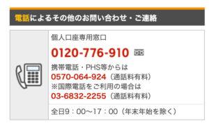 楽天銀行のお問い合わせ電話