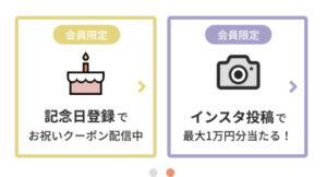 Cake.jpのクーポン1