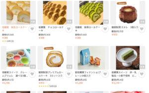 Cake.jp公式サイト画面2